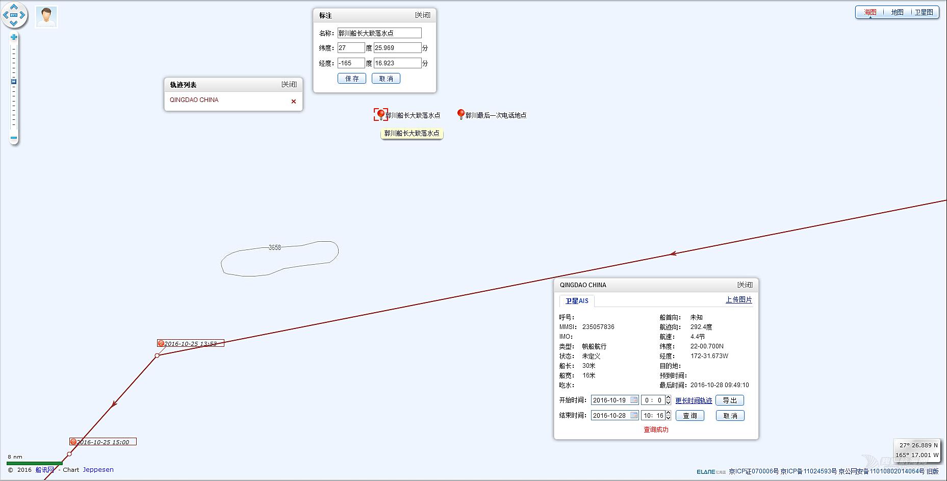 青岛号,郭川,郭川最后通话,横跨太平洋,超级大三体 郭川船长落水时间和地点分析