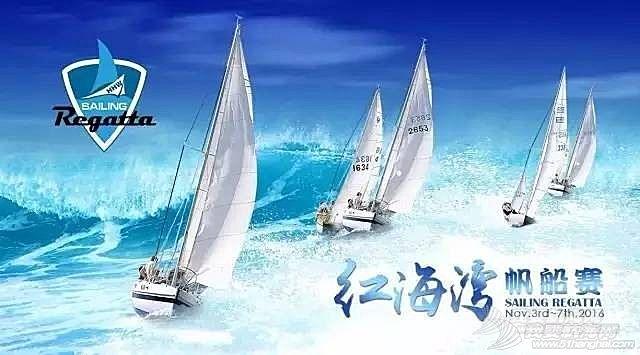 2016红海湾帆船赛举办地——广东海上项目训练中心
