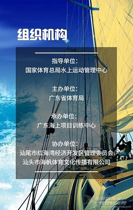 红海湾帆船赛,志愿者招募中!