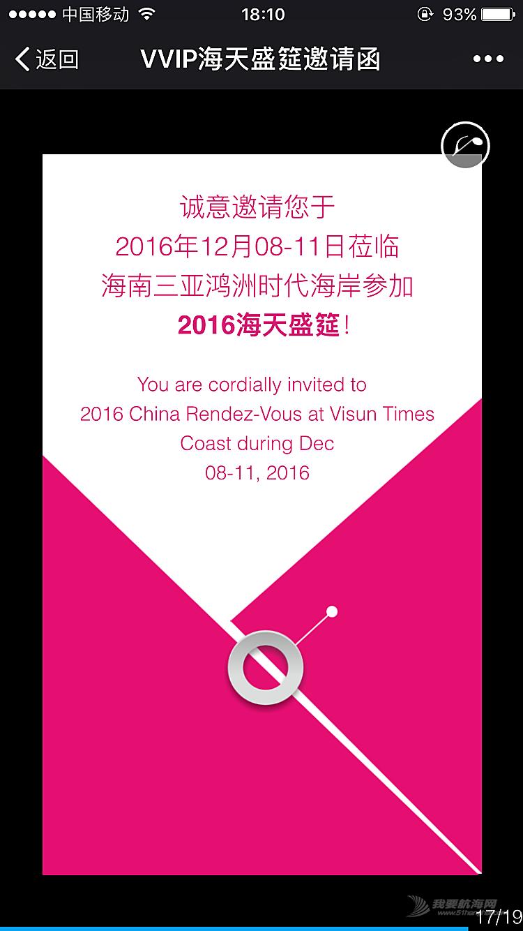 邀请函,中国,时尚 VVIP海天盛筵邀请函|第七届中国游艇、航空及时尚方式展