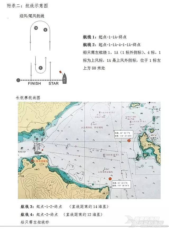 2016第五届深圳大鹏杯帆船赛竞赛公告