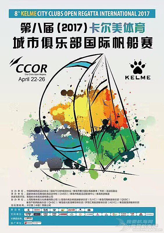 第八届(2017)城市俱乐部国际帆船赛(简称CCOR)将于4月22至26日在青岛奥帆中心举行