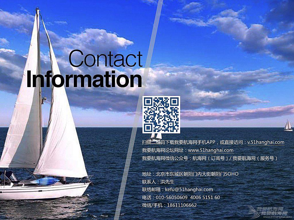 手机客户端,网络宣传,旅游酒店,广告招商,房产开发 我要航海网广告位招商合作方案201801