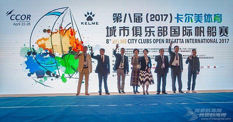 俱乐部,国际,卡尔 2017第八届卡尔美体育城市俱乐部国际帆船赛全情回顾