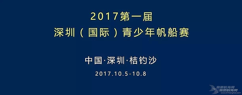 2017第一届深圳(国际)青少年帆船赛赛事通知[深圳]