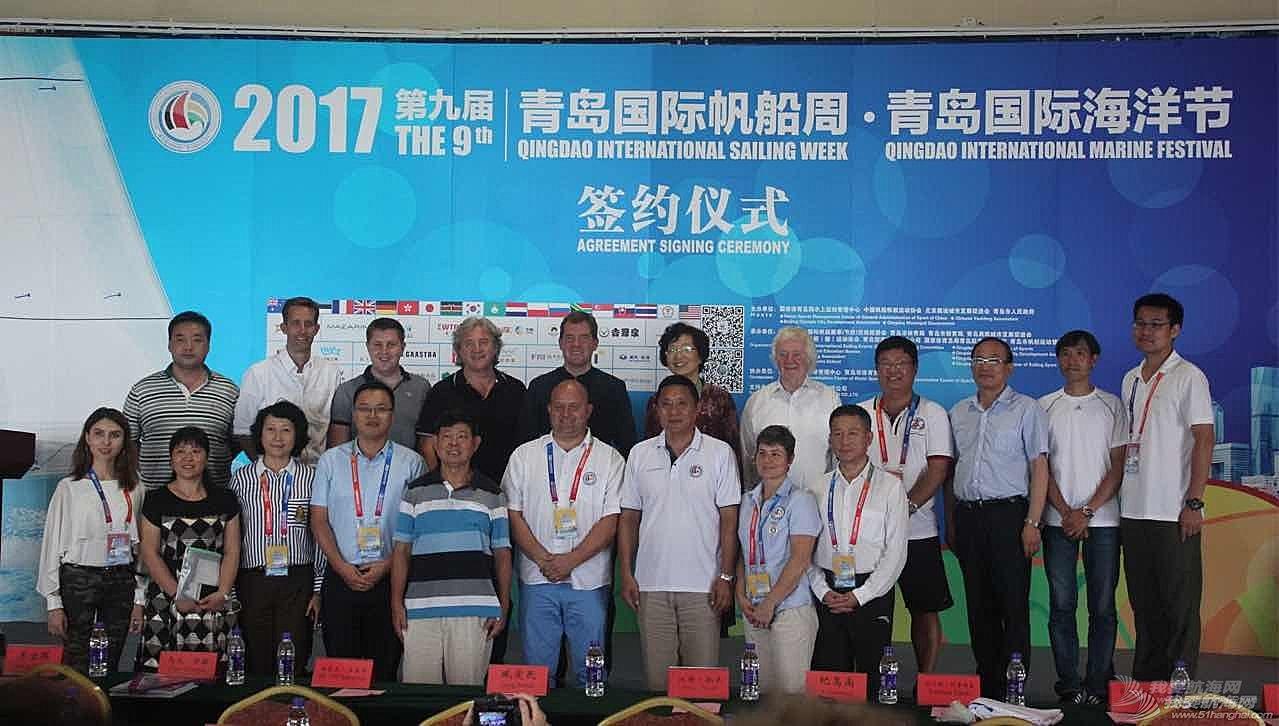 2017青岛国际帆船周-青岛国际海洋节签约仪式