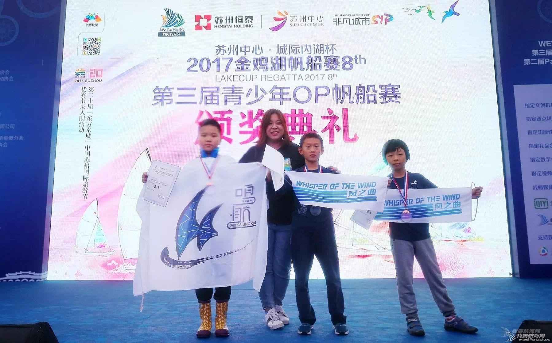 苏州中心·城际内湖杯2017金鸡湖帆船赛全情回顾!