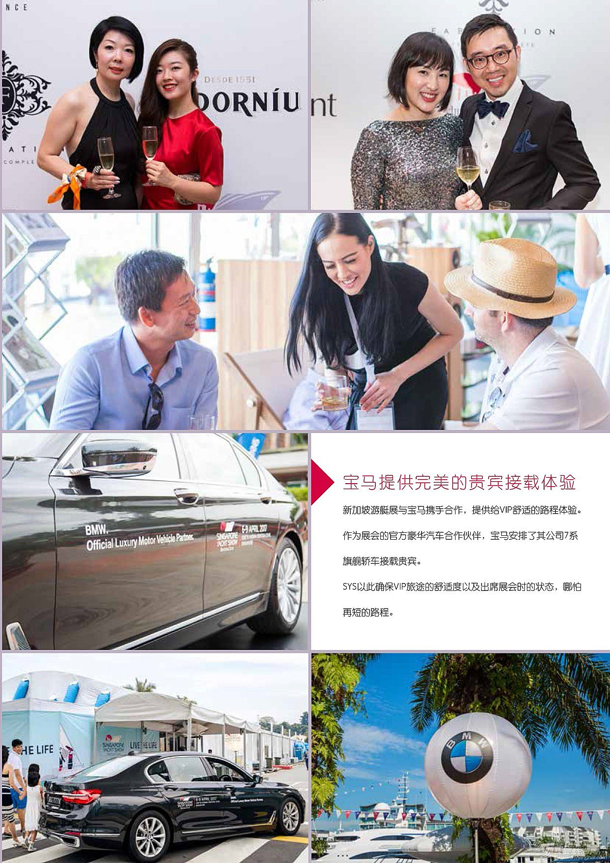 2017年新加坡游艇展展会报告书供您参考,2018,期待您的到来!