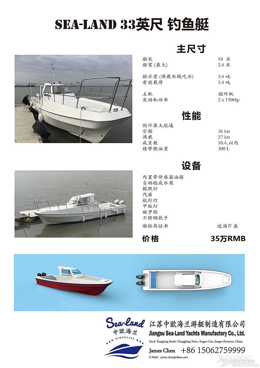 33英尺钓鱼艇