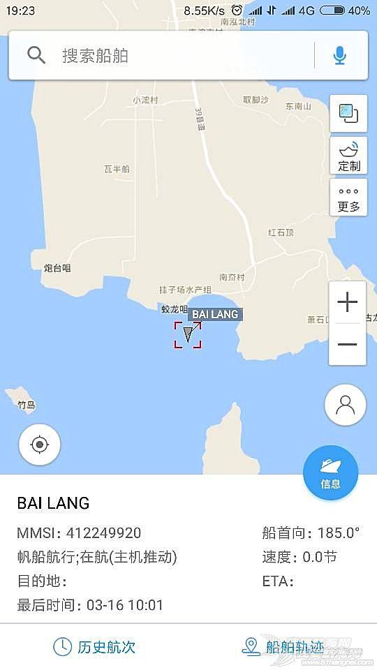 吴亮此次挑战用的船名是什么?