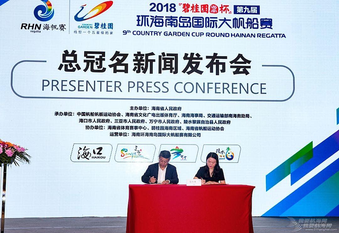 碧桂园杯2018第九届海帆赛新闻发布会今日召开