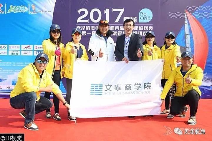 2018天泽航海再携手企业帆船联赛,吹响海上英雄团集结号!