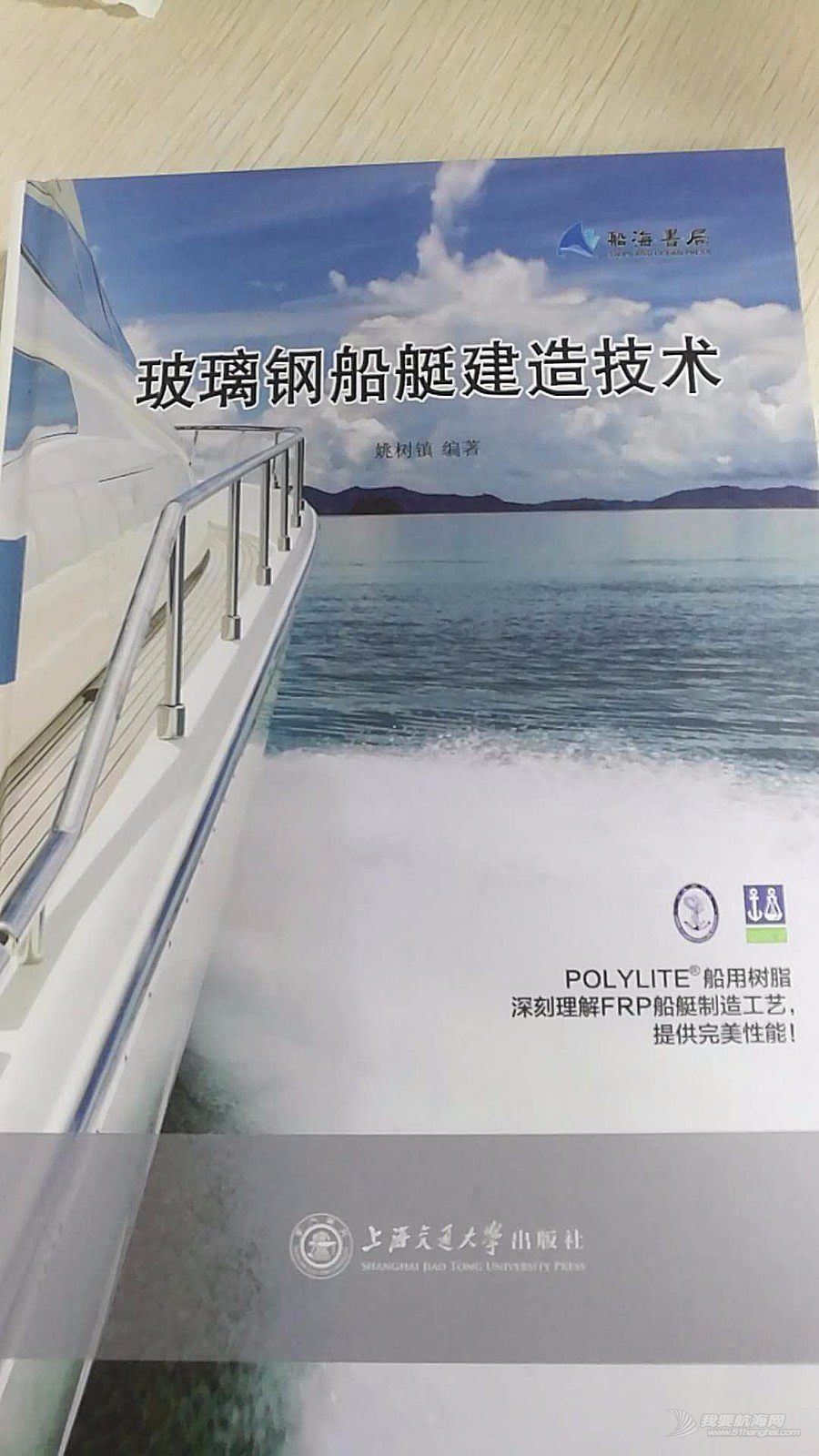 《玻璃钢船艇建造技术》造船工艺技术丛书订购