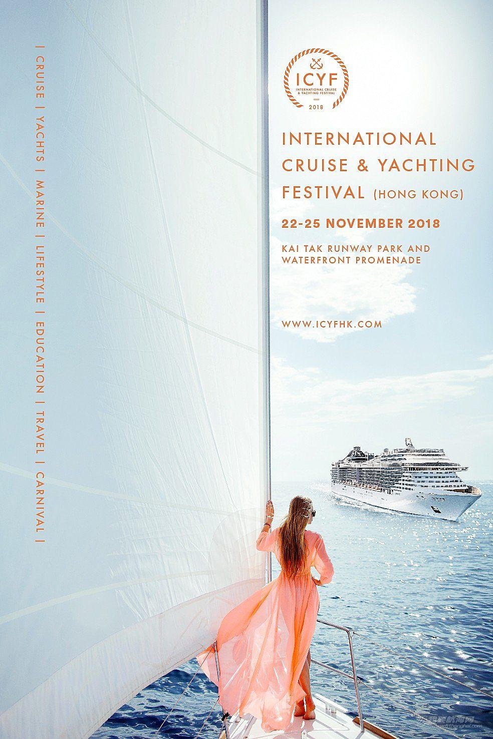 """香港首屆「國際郵輪遊艇節 2018」 對接""""一帶一路"""" 引領產業發展 開創海洋新經濟圈"""