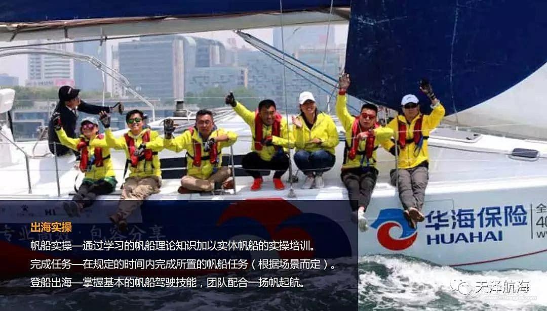 团建去海上,扬帆见证团队的力量!