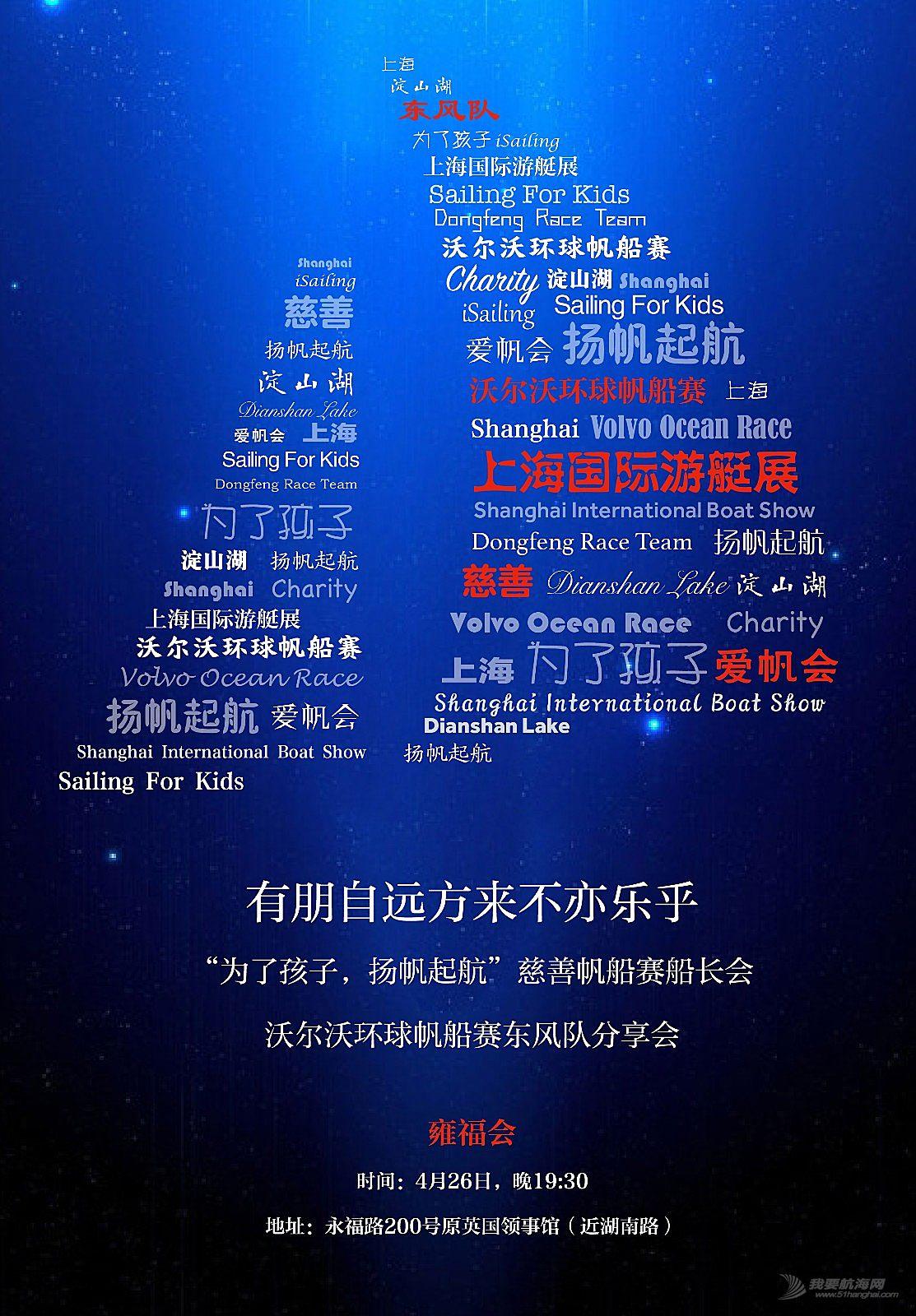 2018年中国(上海)国际游艇展慈善杯帆船赛 航行细则