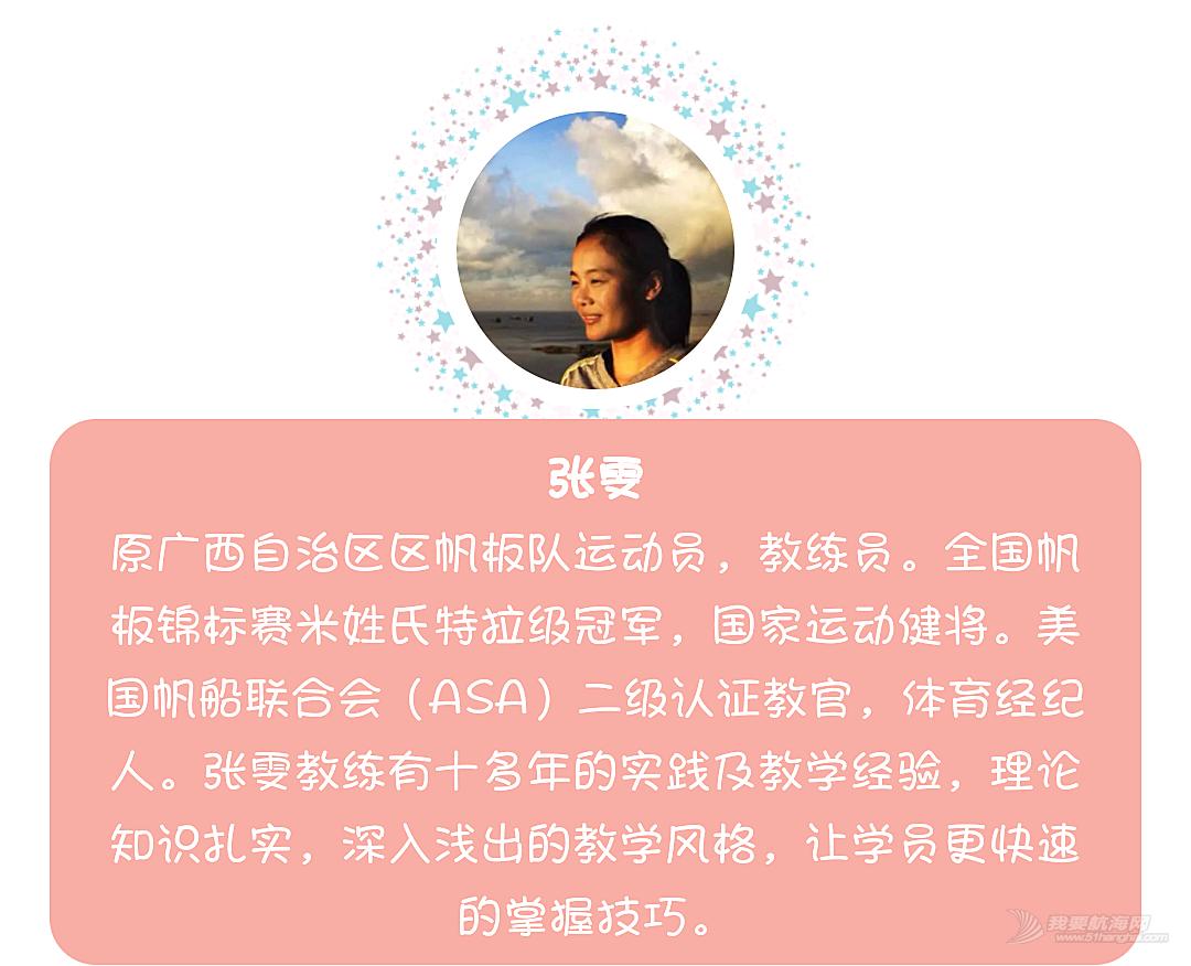广州云帆俱乐部简介