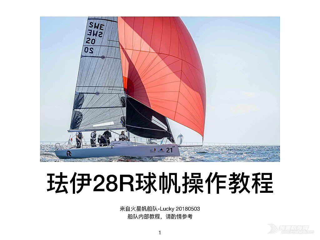 关于帆船比赛中如何顺利正确的操作主帆、前帆、球帆的心得及讨论