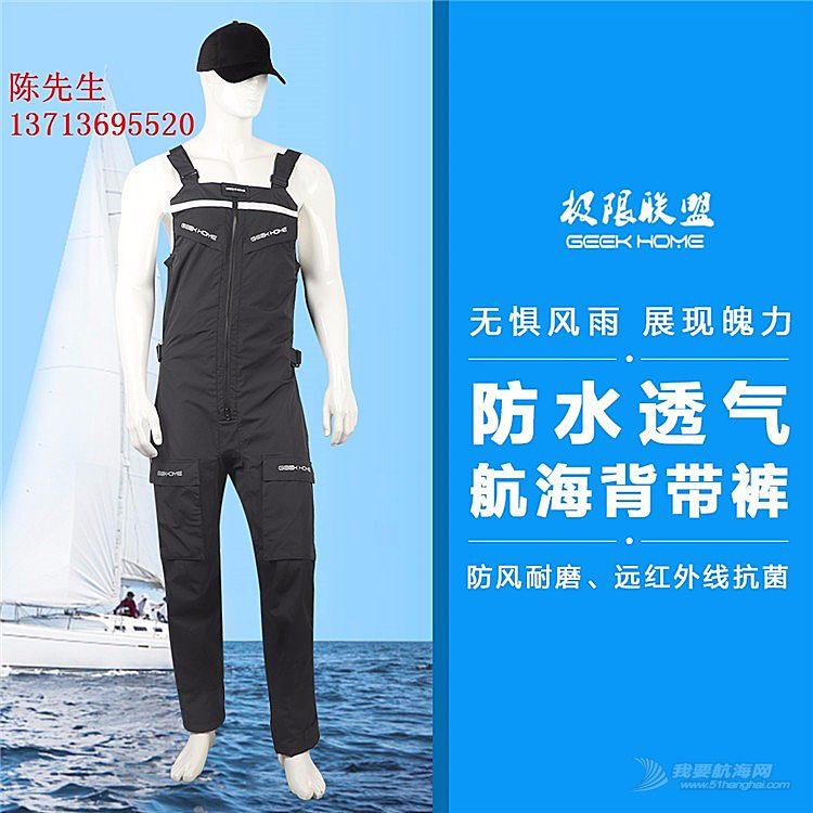 虽然我没有航海过,但是我们可以做专业的航海服,按需求定制