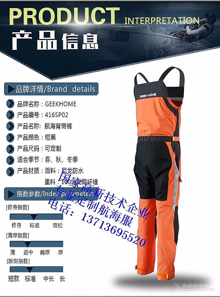 【厂家定制】专业远洋航海服防水级别可按要求定做 款式可定制 尺寸可定制