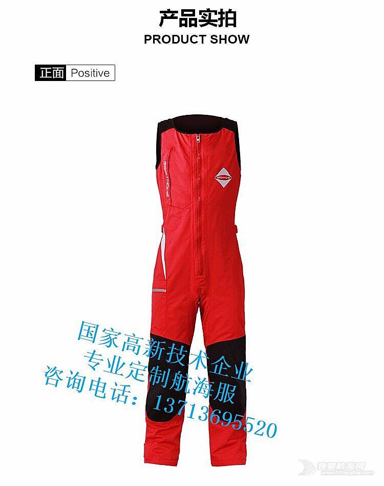 【厂家定制】极限联盟航海服防寒保暖外套耐磨防风防水帆船滑板滑水速干冲锋衣
