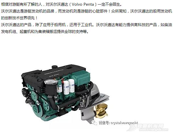 Volvo Penta 太湖区域唯一指定特约维修站——海神游艇(苏州)有限公司