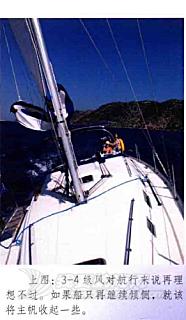 《帆船运动百科》 (八)航海家 梅小梅每天五分钟邀请大家阅读