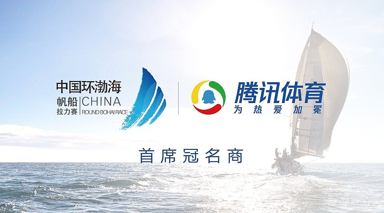 为热爱加冕! | 腾讯体育冠名2018第五届中国环渤海帆船拉力赛