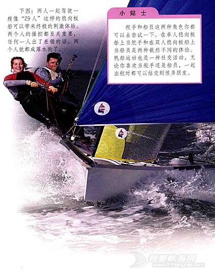 《帆船运动百科》 (十三)航海家 梅小梅每天五分钟邀请大家阅读