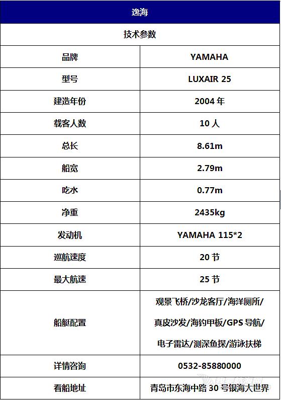 【二手船销售】原装日本进口双层休闲游艇现船低价可看船500000
