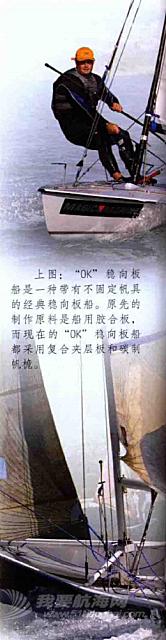 《帆船运动百科》 (十六)航海家 梅小梅每天五分钟邀请大家阅读