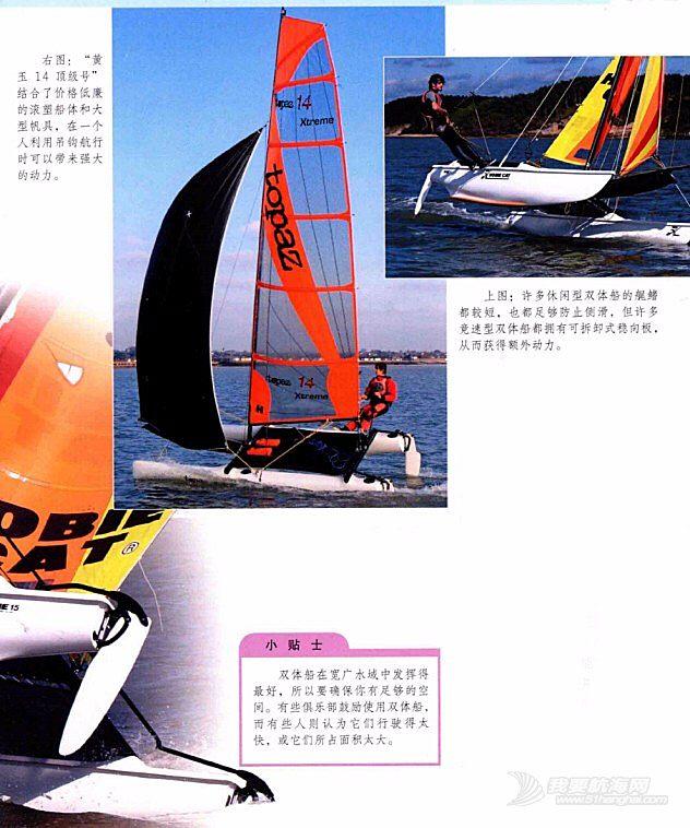 《帆船运动百科》 (十七)航海家 梅小梅每天五分钟邀请大家阅读
