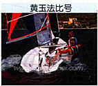 《帆船运动百科》 (二十二)航海家 梅小梅每天五分钟邀请大家阅读