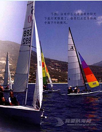 《帆船运动百科》(二十七)航海家 梅小梅每天五分钟邀请大家阅读