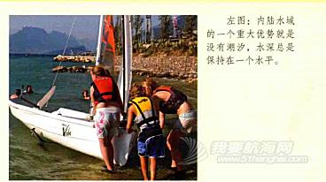 《帆船运动百科》(二十八)航海家 梅小梅每天五分钟邀请大家阅读