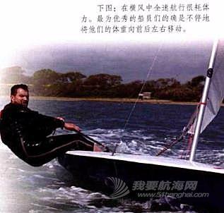 《帆船运动百科》(三十一)航海家 梅小梅每天五分钟邀请大家阅读