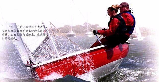 《帆船运动百科》(三十二)航海家 梅小梅每天五分钟邀请大家阅读