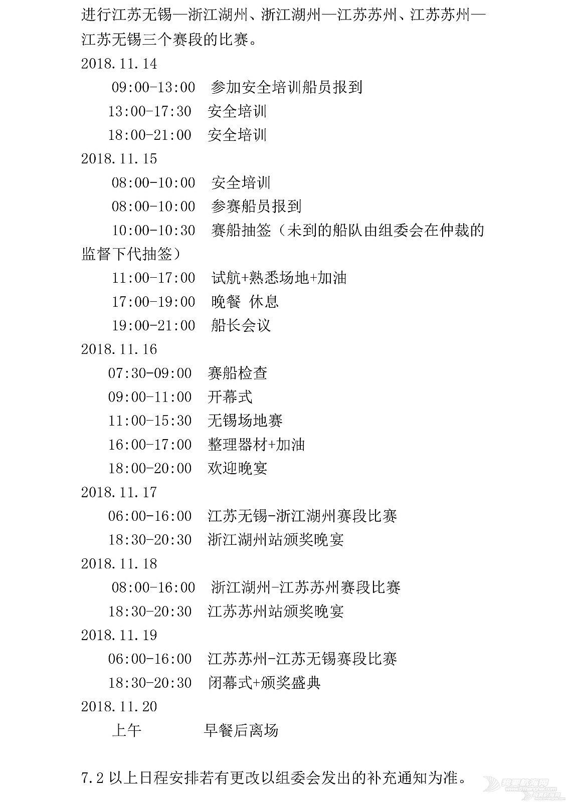 我要去航海水手招募:2018.11.16-19 2018环太湖国际帆船拉力赛招募[苏州]
