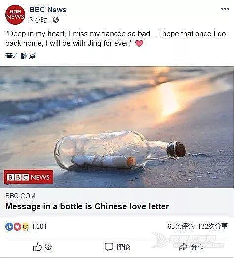 那封漂流的中国情书:思念足够温暖 余生各自珍重