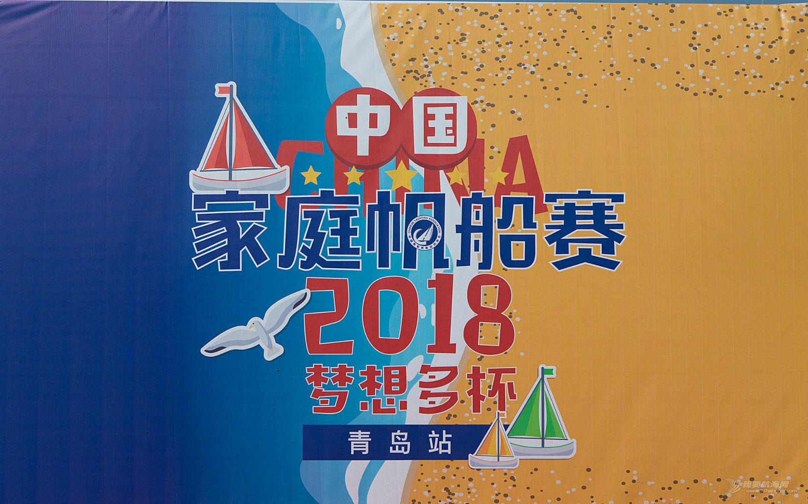 2018中国家庭帆船赛青岛站温情时刻视频分享