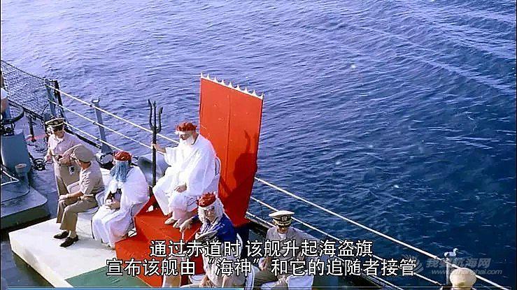 赤道-通过这个地球中心线时水手们都会做什么?