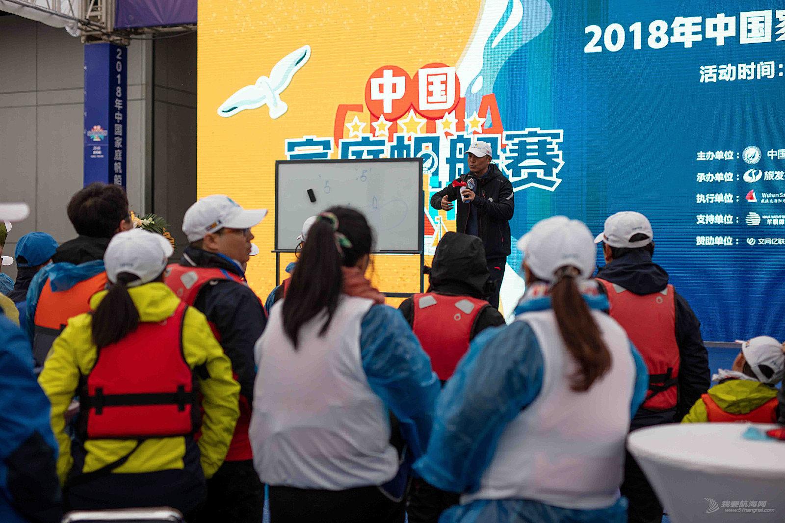 2018中国家庭帆船赛武汉站赛事图片集锦4