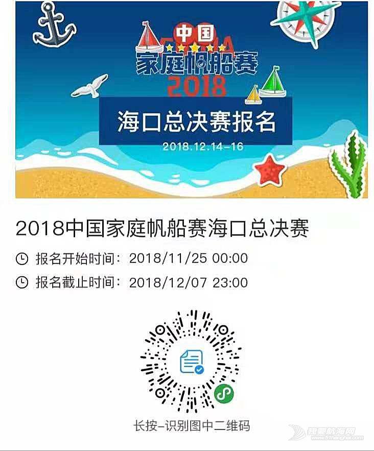2018中国家庭帆船赛海口总决赛报名,请戳这里!