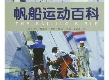 帆船运动百科(中文版)