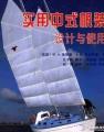 中式风帆设计与使用