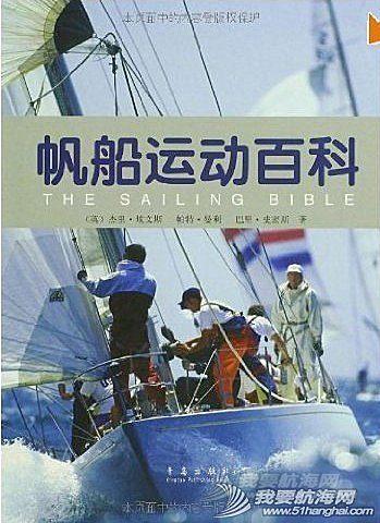 帆船,中文版,百科,圣经,普及 帆船运动百科(中文版)