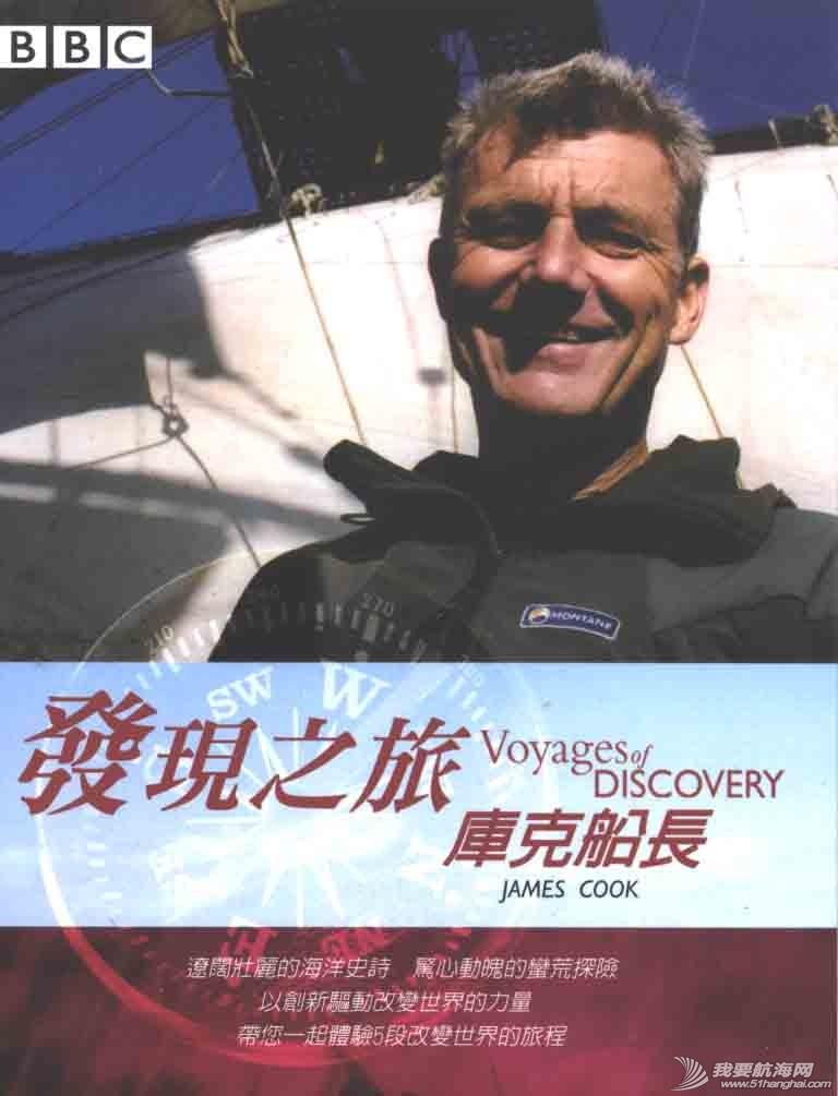 库克,航海,震撼,船长,纪录片 航海人物:经典纪录片库克船长 太震撼了  154837x4pyptpiophi53v3