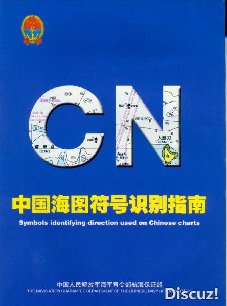 中国 中国海图符号识别指南