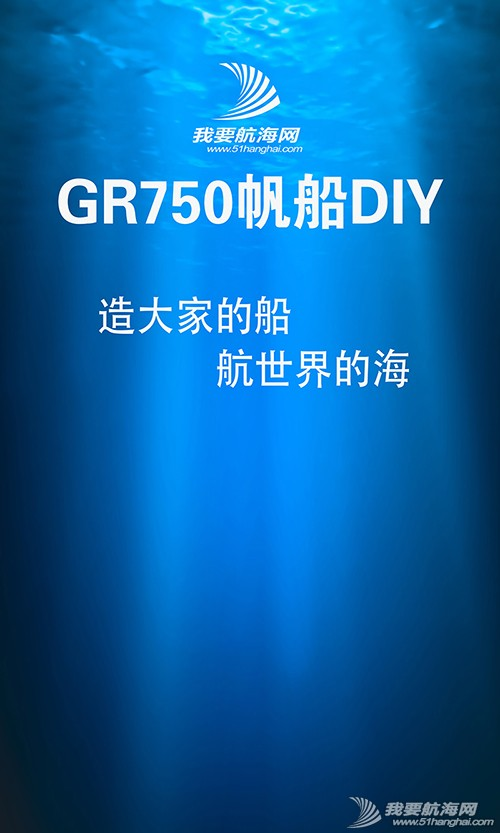 "GR-750,帆船,志愿者,我们,参与 ""GR-750帆船DIY""活动第二次汇报会议,邀请广大帆友参加[北京]  211913f1na2s1199jr6wrj"
