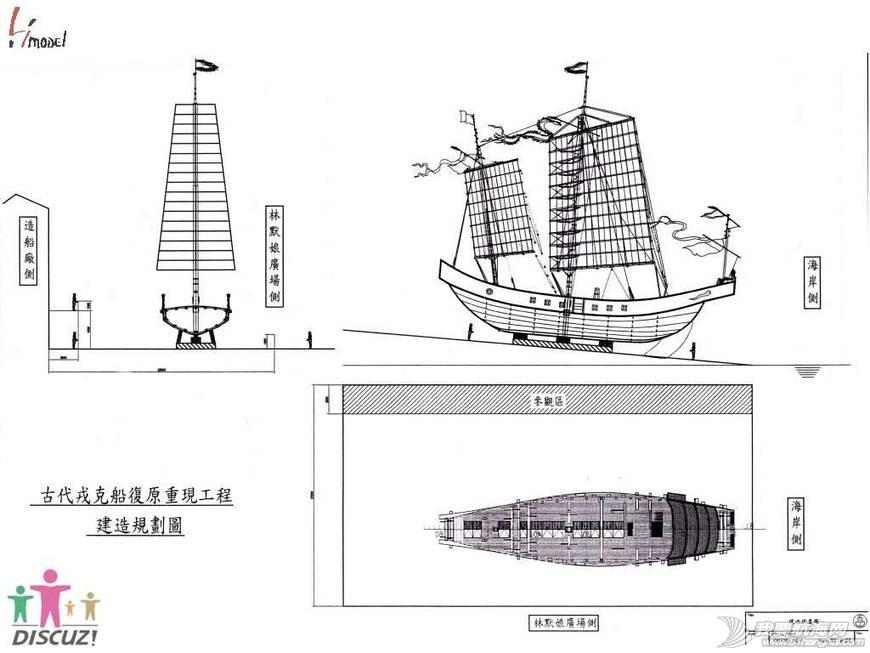 中式,真正,郑成功,中国,帆船 郑成功的战船——真正的中式帆船战舰  101010szu29h8hqwhq2qjl
